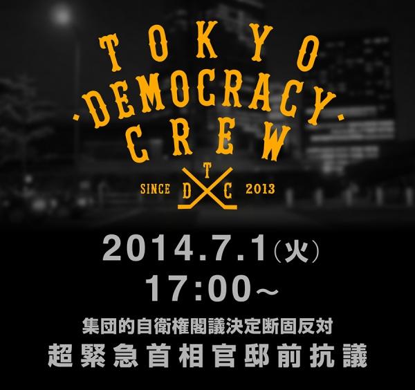 集団的自衛権閣議決定断固反対 - 超緊急首相官邸前抗議
